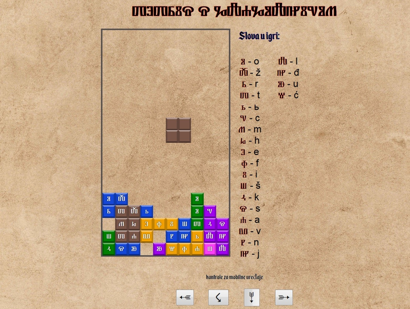 Tetris s glagoljicom
